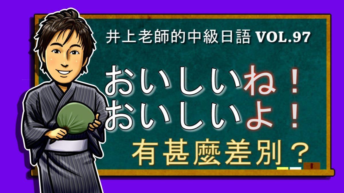< 語助詞「ね」與「よ」的不同>中級日語講座 vo.97