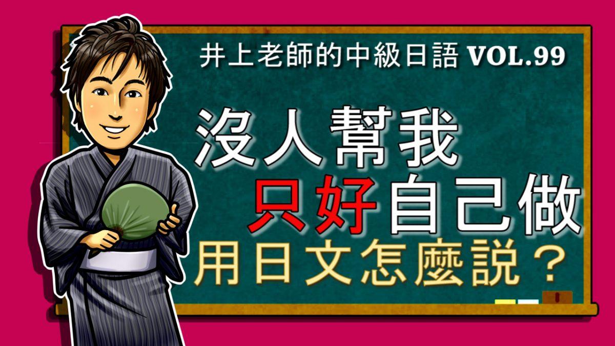 <辞書形+しかない>中級日語講座 vo.99