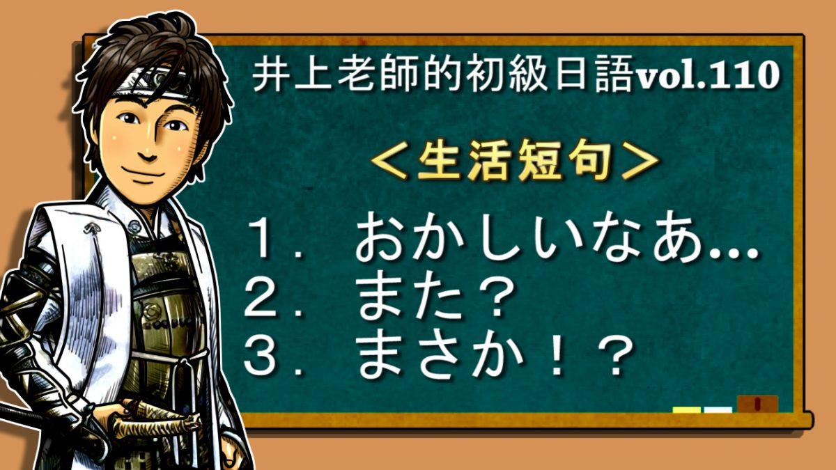 <日語會話:生活短句>初級日語 vol.110