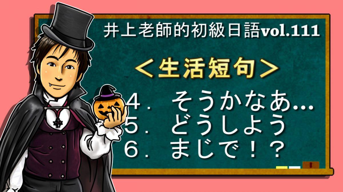 <日語會話:生活短句4~6>初級日語 vol.111
