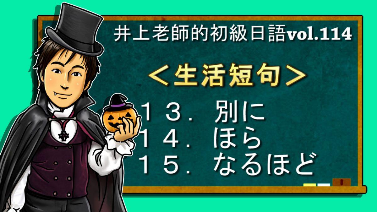 <日語會話:生活短句13~15>初級日語 vol.114