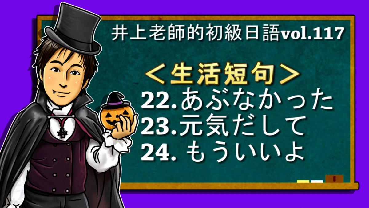 <日語會話:生活短句22~24>初級日語 vol.117