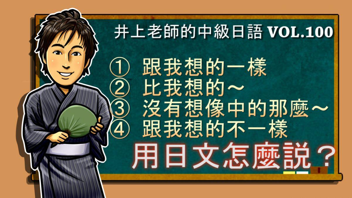 <思っていた+(通り・より・ほど・のと)的用法>中級日語講座 vo.100