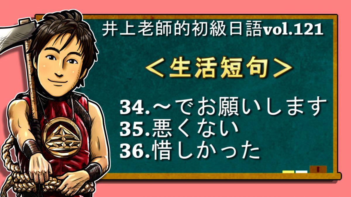 <日語會話:生活短句34~36>初級日語 vol.121