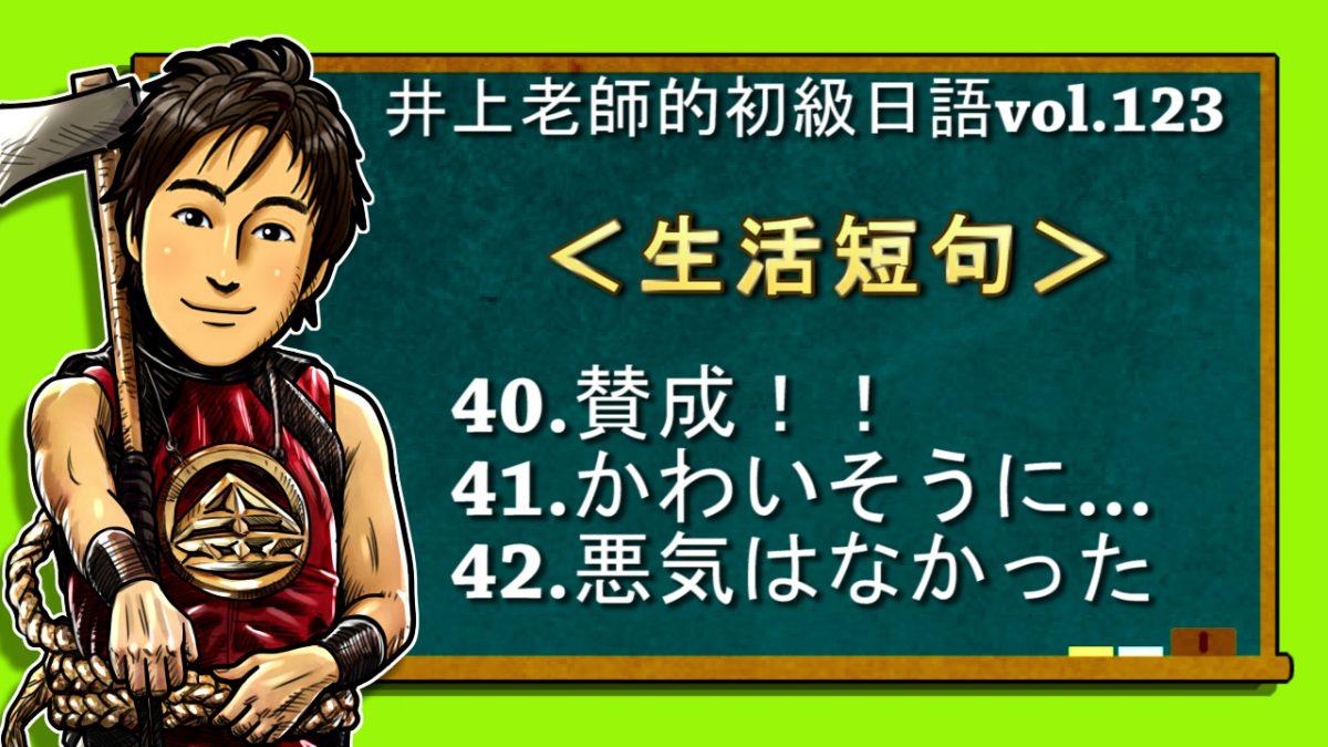 <日語會話:生活短句40~42>初級日語 vol.123