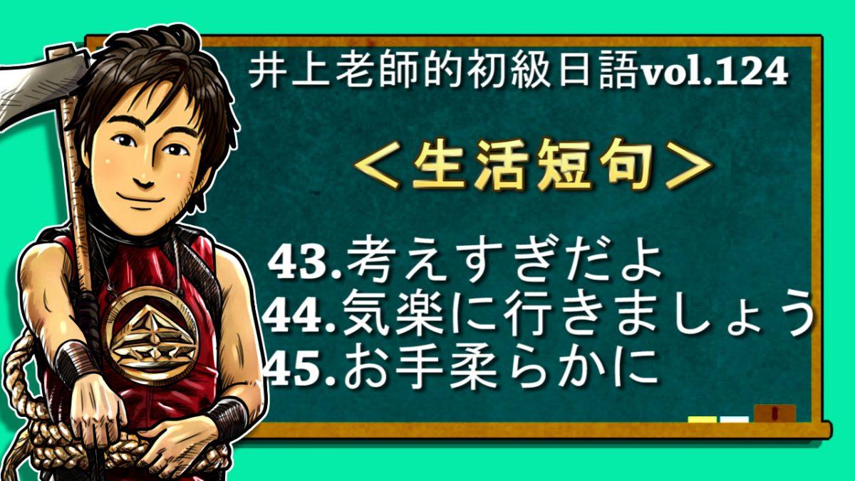 <日語會話:生活短句43~45>初級日語 vol.124