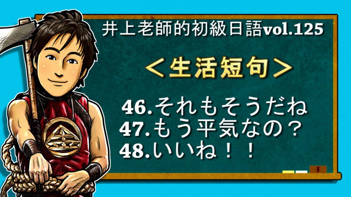 <日語會話:生活短句46~48>初級日語 vol.125