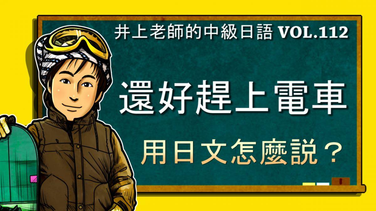 <~て よかった:還好~>中級日語講座 vo.112