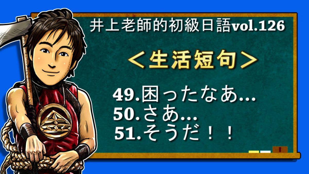 <日語會話:生活短句49~51>初級日語 vol.126