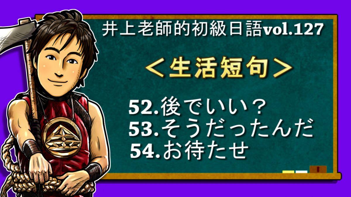 <日語會話:生活短句52~54>初級日語 vol.127