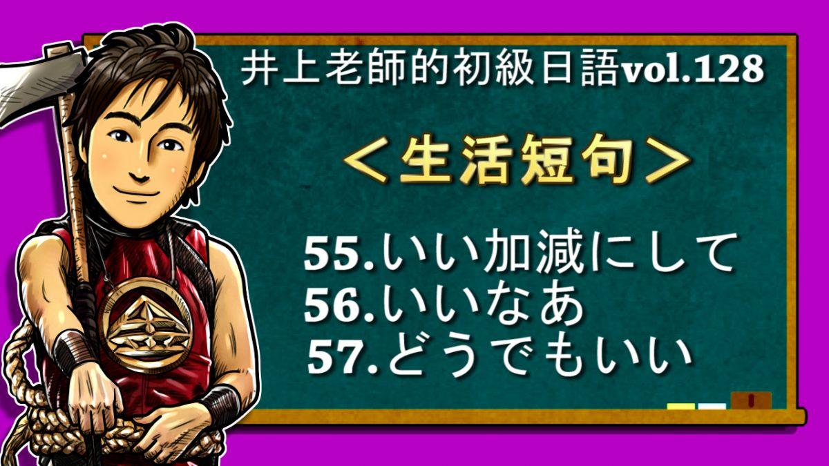 <日語會話:生活短句55~57>初級日語 vol.128