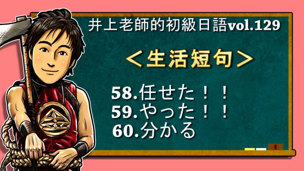 <日語會話:生活短句58~60>初級日語 vol.129