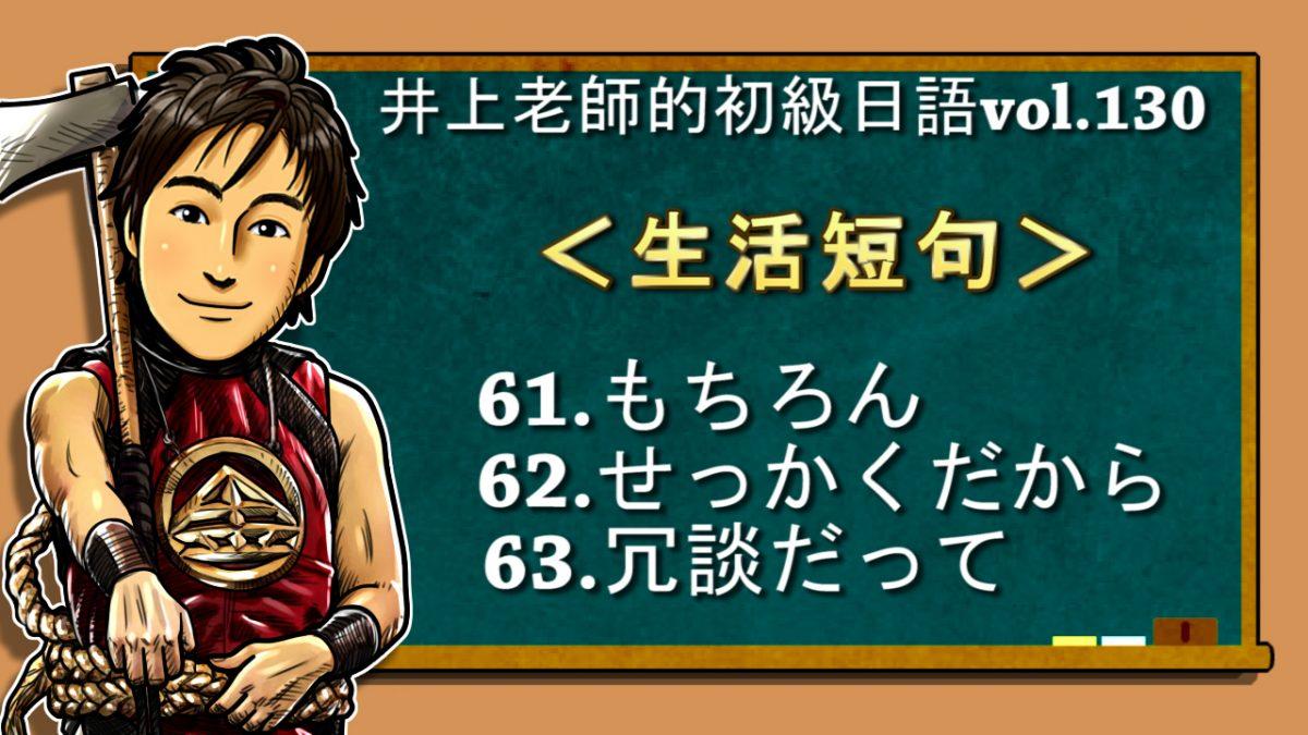 <日語會話:生活短句61~63>初級日語 vol.130