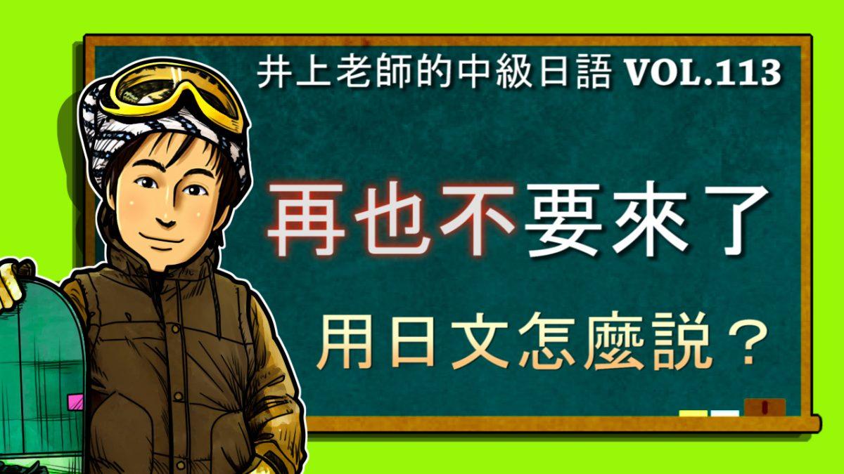 <もう 二度と~:再也不~>中級日語講座 vo.113