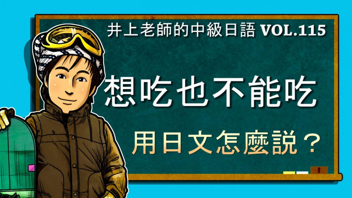 <~たくても~れない:想V也無法V>中級日語講座 vo.115