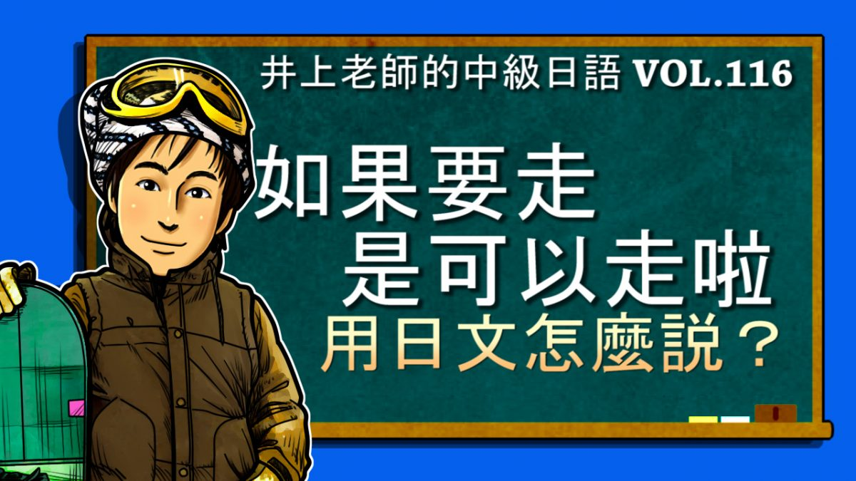 <意向形+と思ったら+可能動詞>中級日語講座 vo.116