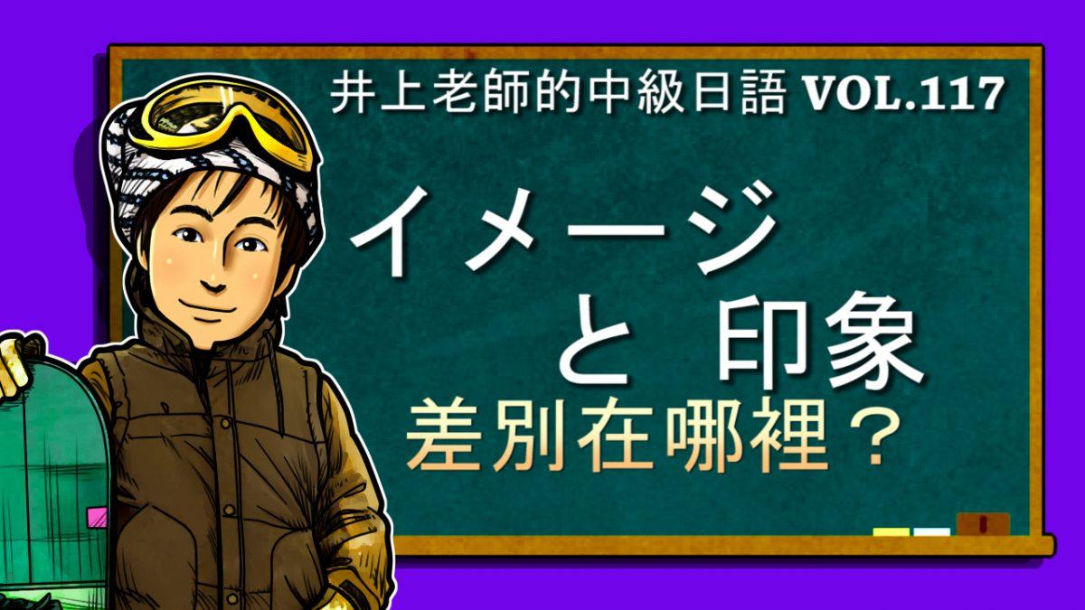 <イメージ・印象 哪裡不一樣?>中級日語講座 vo.117