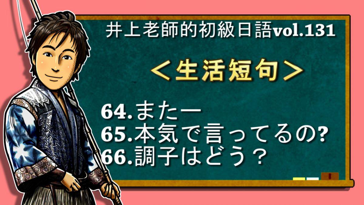 <日語會話:生活短句64~66>初級日語 vol.131