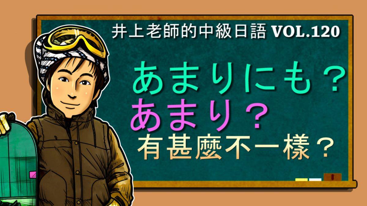 <あまり・あまりにも 哪裡不一樣?>中級日語講座 vo.120