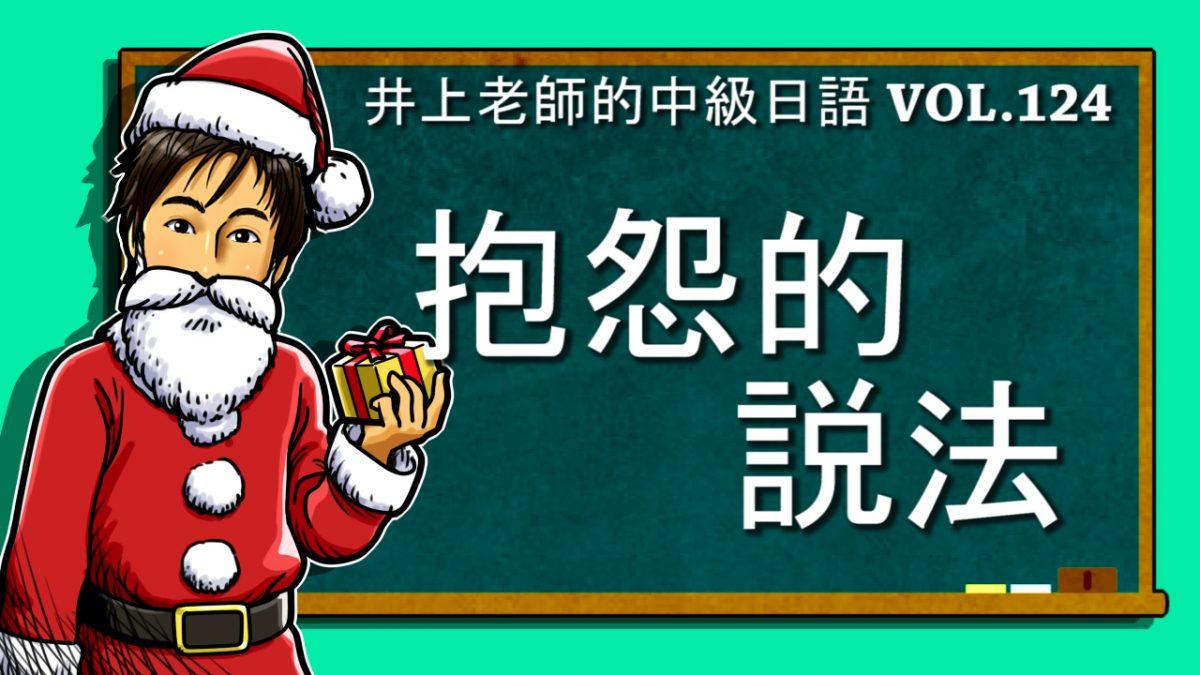 <表達不滿的說法>中級日語講座 vo.124