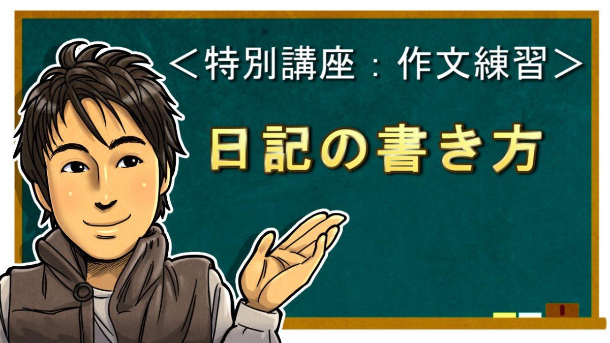 日語作文練習#01:寫日記的方法