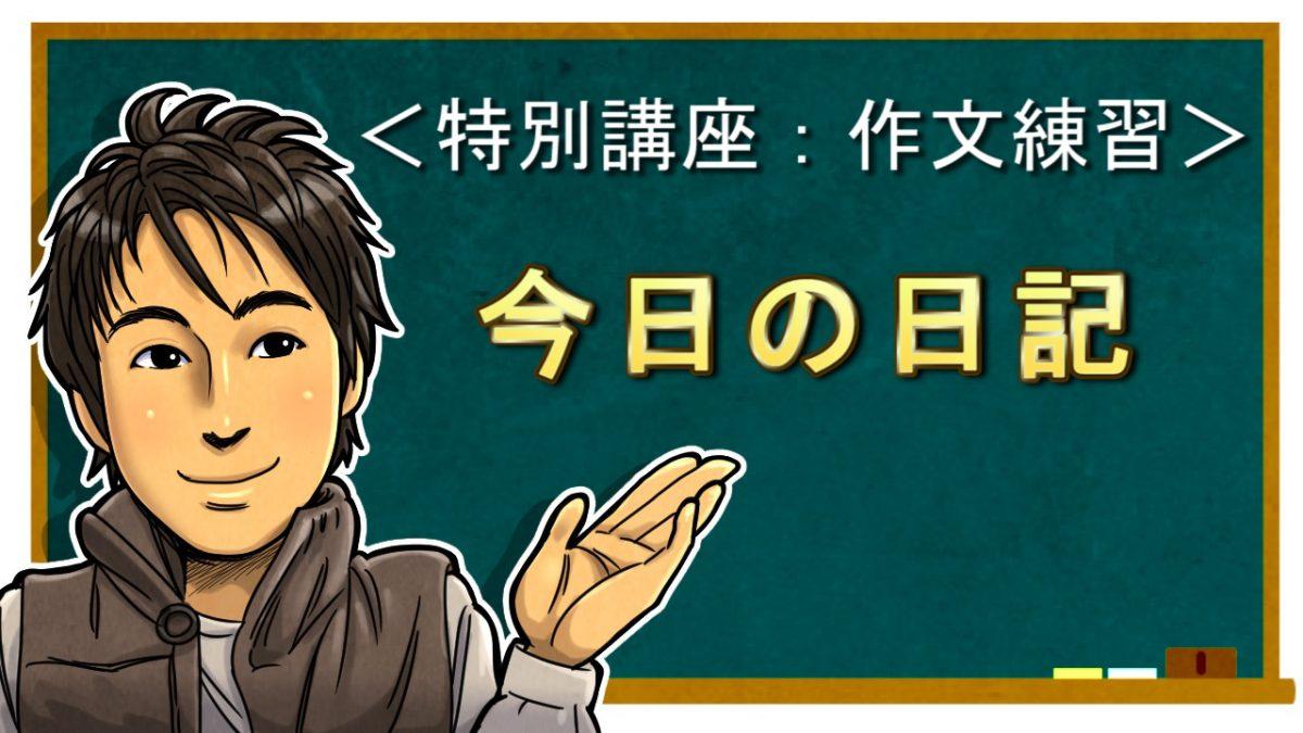 日語作文練習#02:今日の日記