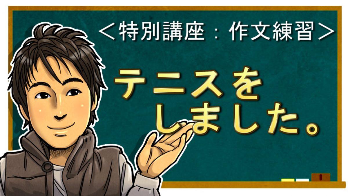 日語作文練習#04:テニスをしました