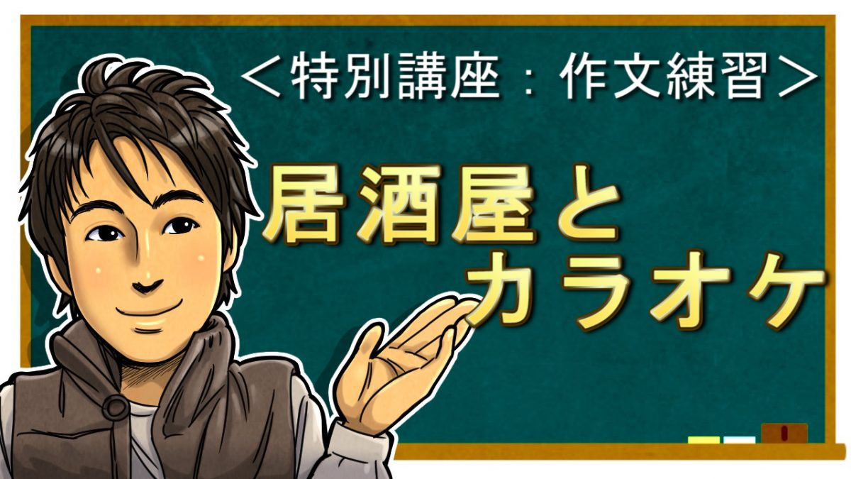 日語作文練習#05:居酒屋とカラオケ