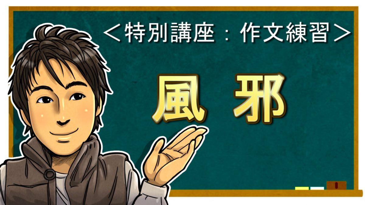 日語作文練習#07:風邪