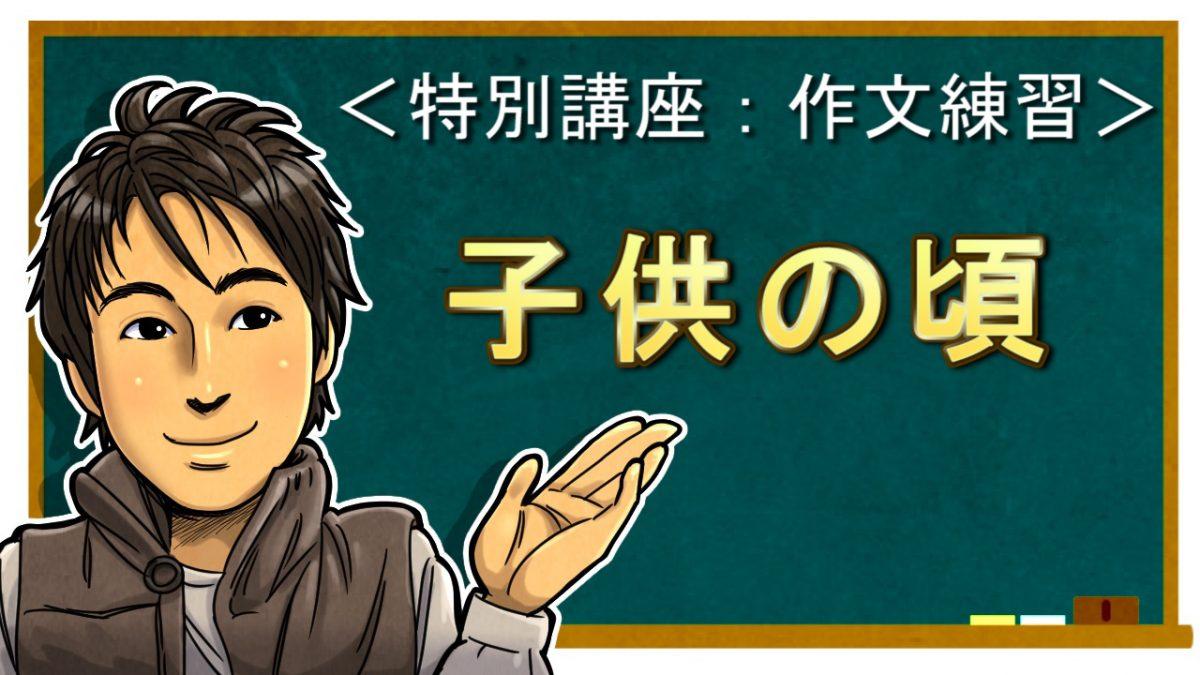 日語作文練習#08:子供の頃