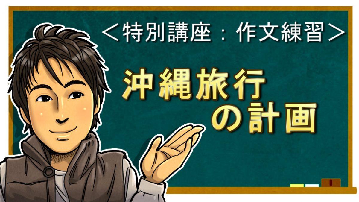 日語作文練習#09:沖縄旅行