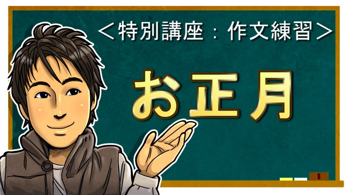 日語作文練習#10:お正月