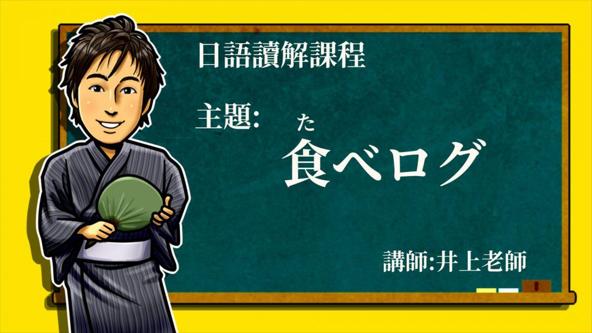 日語讀解#02:食べログ
