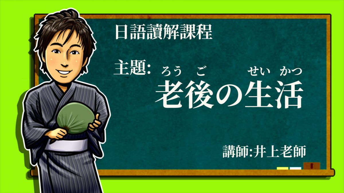 日語讀解#03:老後の生活