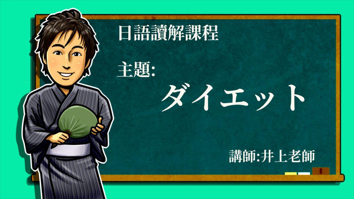 日語讀解#04:ダイエット