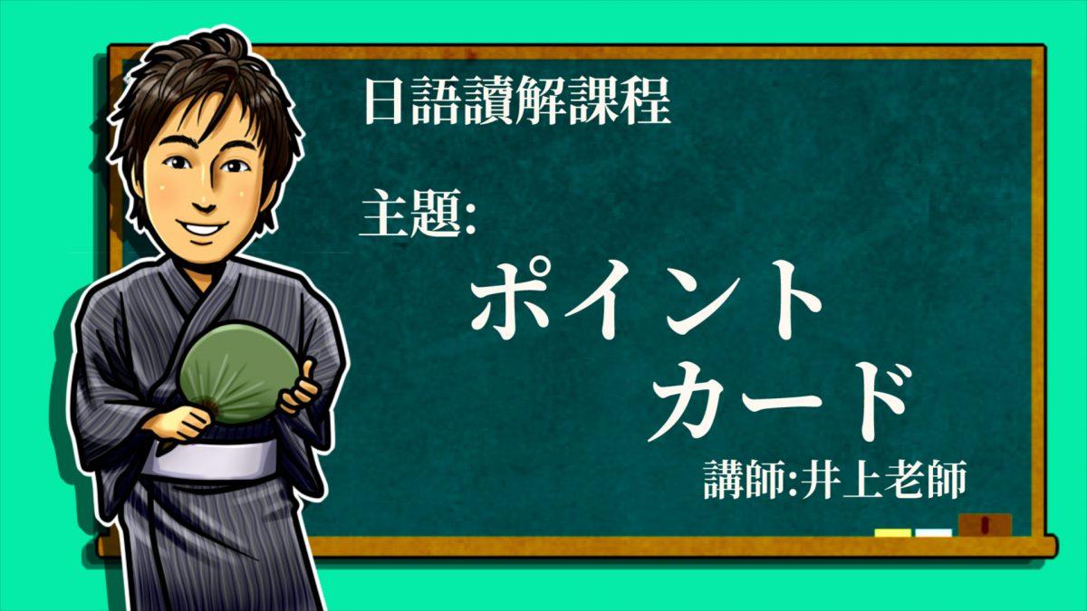 日語讀解#05:ポイントカード