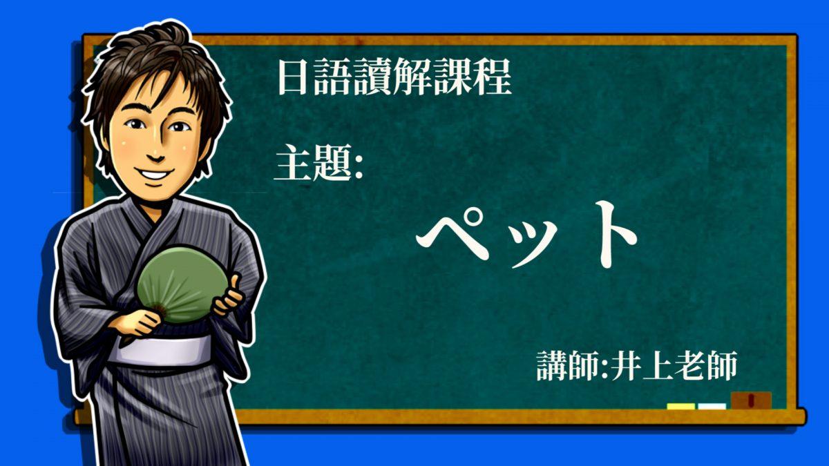日語讀解#06:ペット