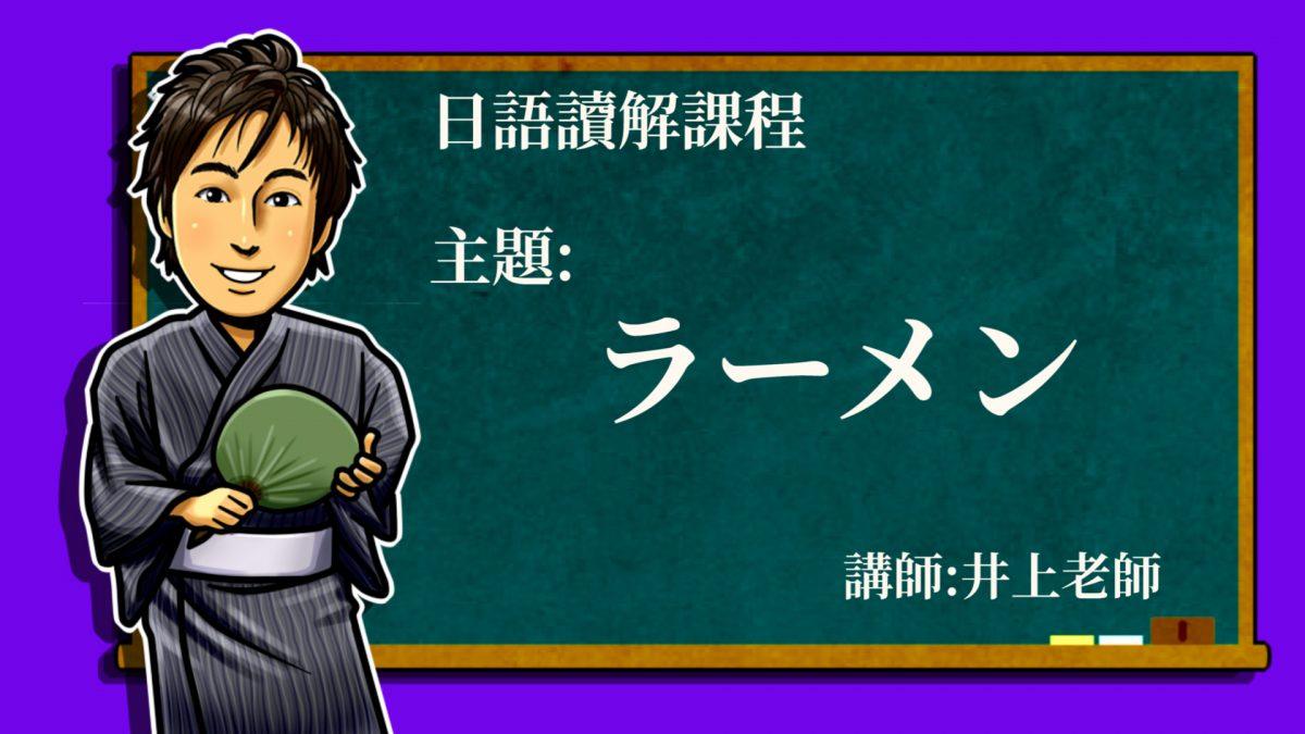 日語讀解#07:ラーメン