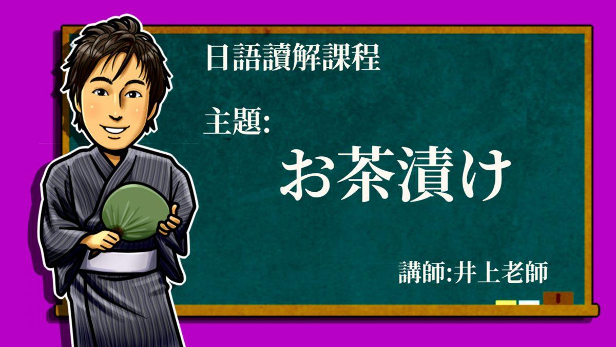 日語讀解#08:お茶漬け
