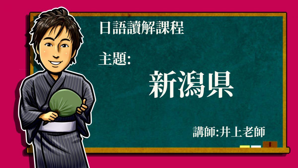 日語讀解#09:新潟県