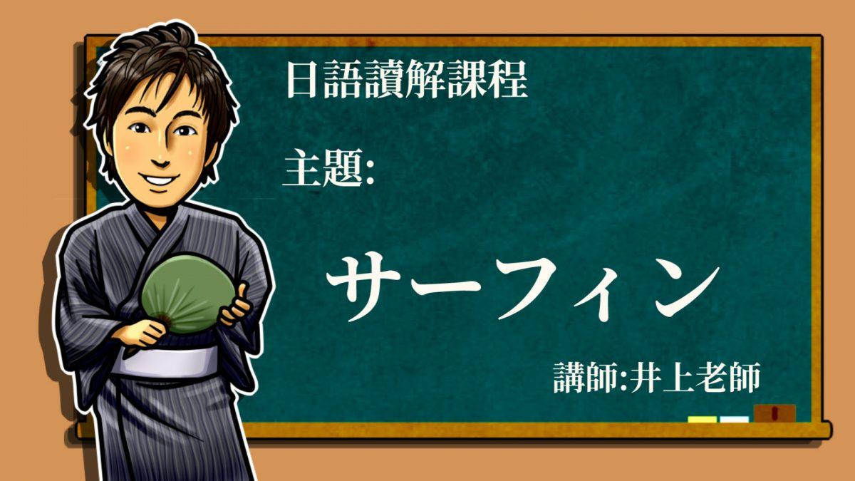日語讀解#10:サーフィン