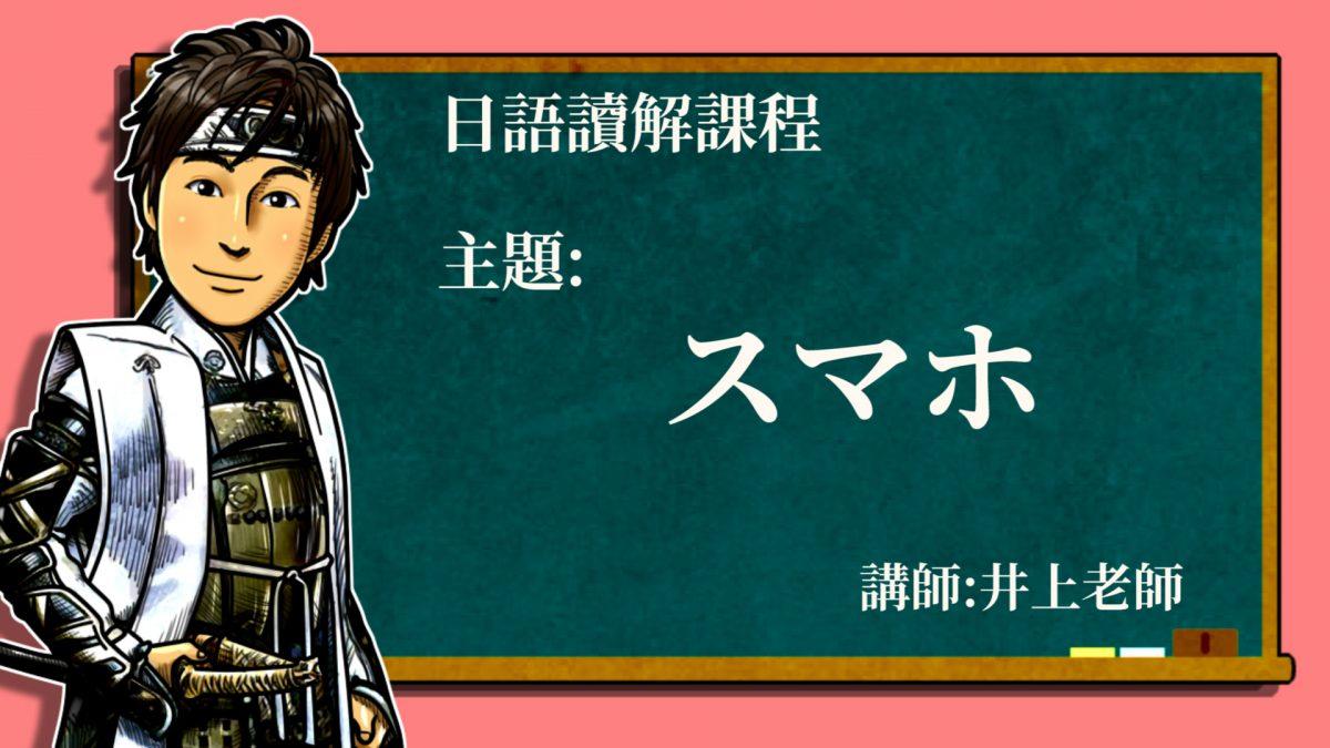 日語讀解#11:スマホ
