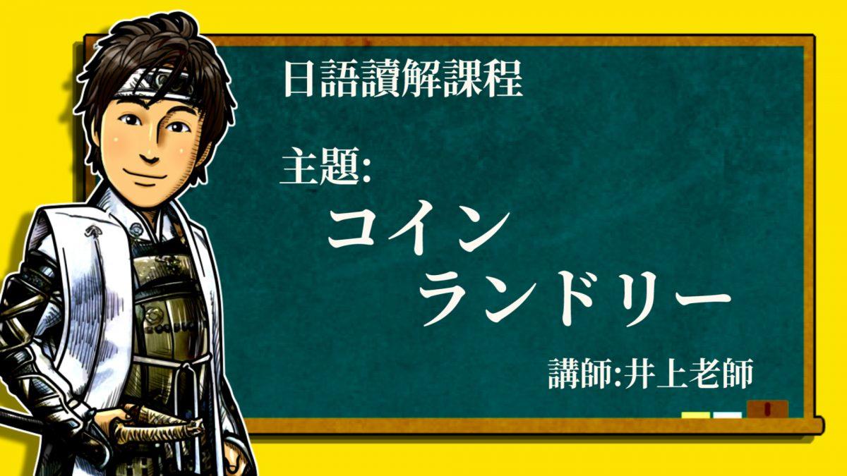 日語讀解#12:コインランドリー