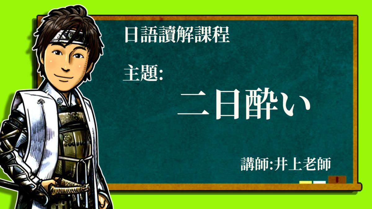 日語讀解#13:二日酔い