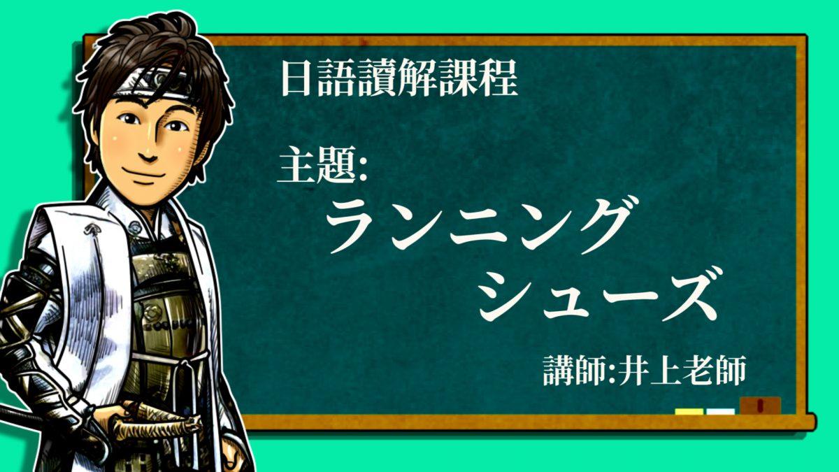 日語讀解#14:ランニングシューズ