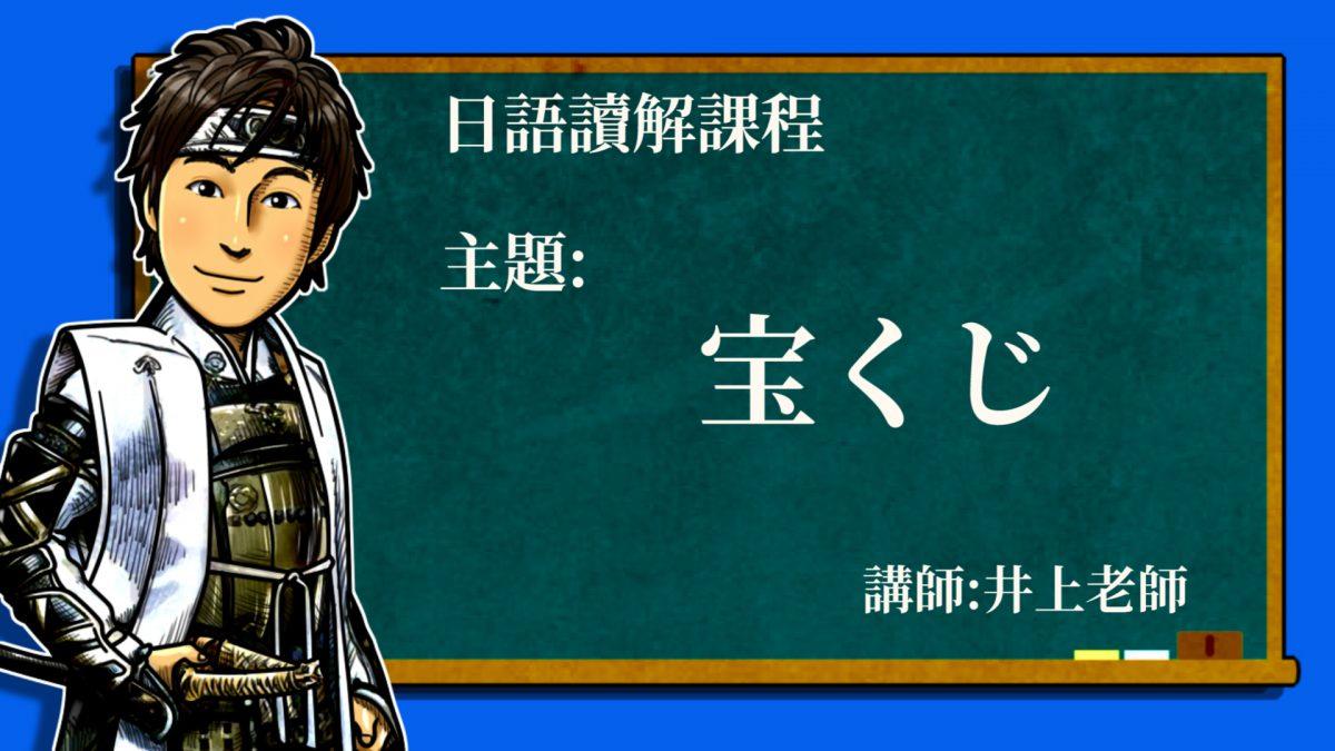 日語讀解#16:宝くじ