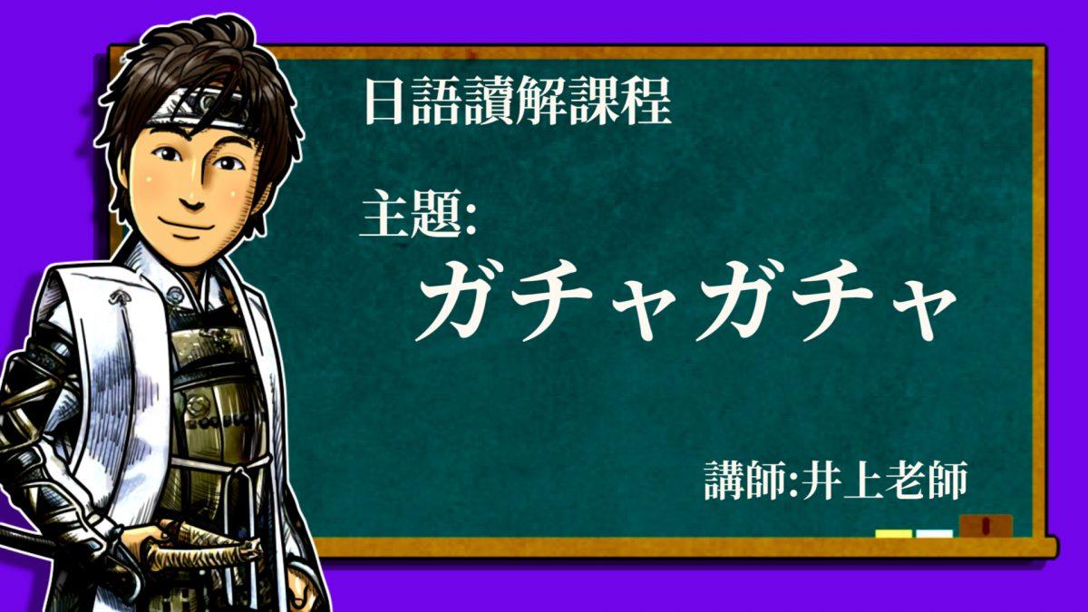 日語讀解#17:ガチャガチャ