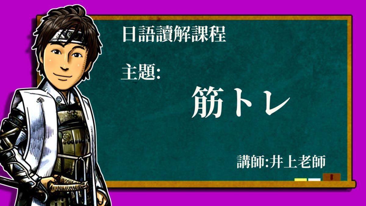 日語讀解#18:筋トレ