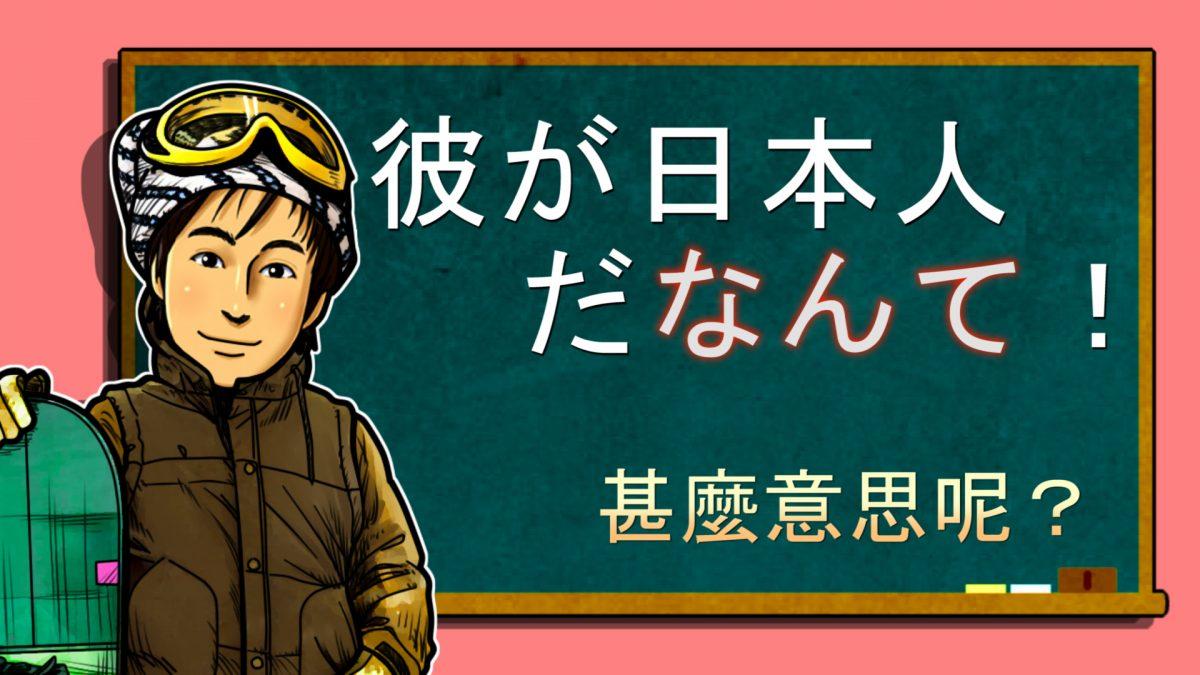 <~なんて>中級日語講座 vo.128