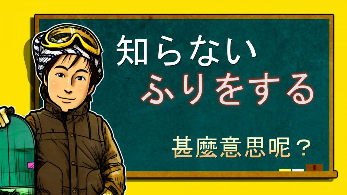 <~ふりをする>中級日語講座 vo.129